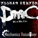 DmC: Devil May Cry - демонстрация русских текстур и озвучки (бета-версия) от R.G. MVO
